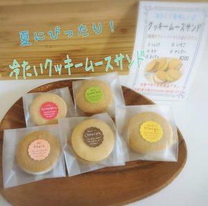 クッキームースサンド