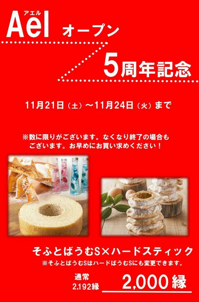 ままたまご大社神門通り店より<Aelオープン5周年合同イベント>のお知らせ
