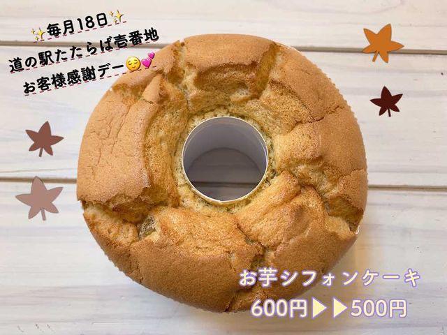 お芋シフォンケーキ